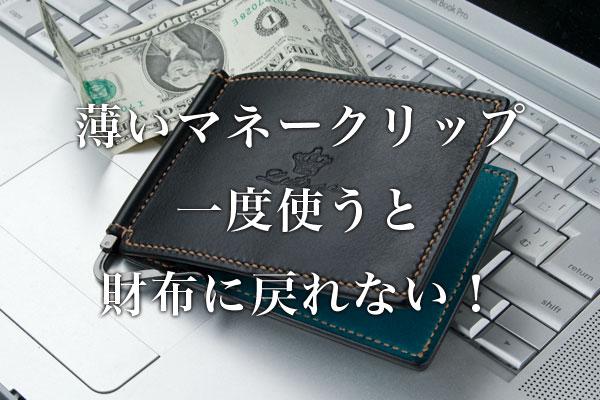 best authentic 878bf 1285d 薄いマネークリップ、一度使うと財布に戻れない!シンプルで ...
