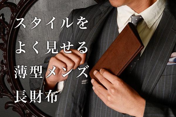 464d3f1e2177 スタイルをよく見せる薄型メンズ長財布 スーツに映えるのは? | コラム ...