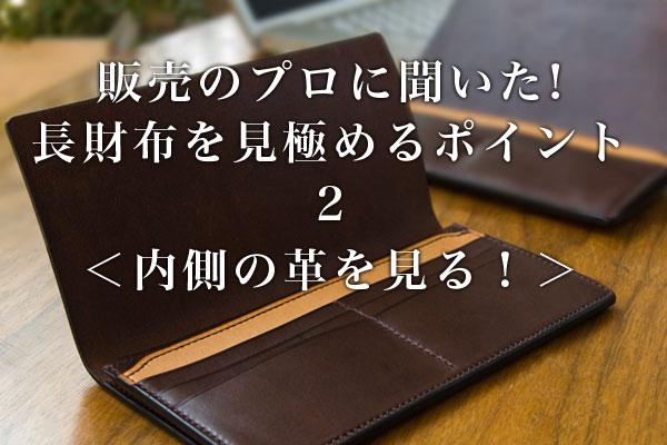 d3ae45345334 大手百貨店、販売のプロに聞いた!長財布を見極めるポイント(2)内装の ...