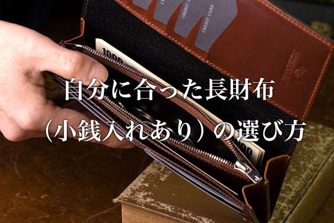 3983521e2152 今さら聞けない!自分に合った長財布(小銭入れあり)の選び方   コラム ...